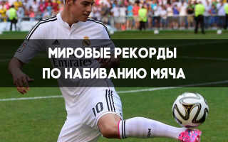 Футболист чеканит. В россии установлен новый рекорд по продолжительности чеканки мяча. Самые точные распасовщики