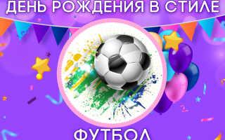 Футбольная вечеринка. Как организовать день рождения в футбольном стиле