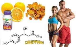 Что такое синефрин: инструкция препарата для похудения. Исследования на людях. Состав добавки и форма выпуска