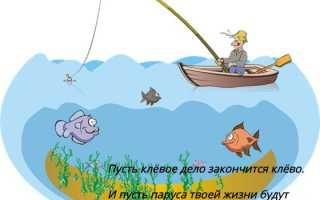 Напутствие рыбаку перед рыбалкой. Как сделать рыбалку удачной при помощи заговоров. Когда отмечается день рыбака