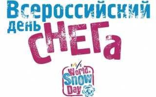 Международный день зимних видов спорта