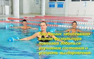 Лфк в воде упражнения. В бассейне полезно делать упражнения для позвоночника. Основной комплекс упражнений