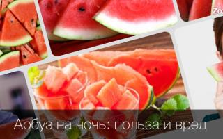 Что будет если съесть арбуз на ночь. Сладкий арбуз для похудения: можно ли и как правильно употреблять