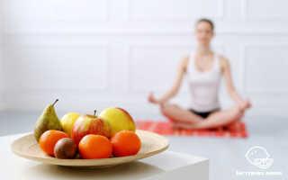 Меню йогов. Питание при занятиях йогой: режим и рацион. Йога после еды или еда перед йогой