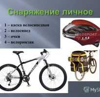 Презентация к уроку по ОБЖ (6 класс) на тему: Презентация на тему «Велотуризм»