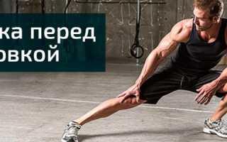 Самые эффективные упражнения для разминки перед тренировкой — правила выполнения. Тренинговые упражнения