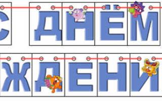 Распечатать гирлянду на день рождения розовая. Годовёнок: растяжки «День рождения», растяжка с лунтиком, растяжка со смешариками, скачать бесплатно, оформление комнаты к дню рождения, подготовка к дню рождения ребенка