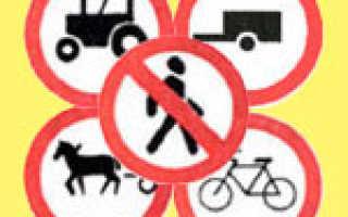 """Что означает круглый знак с велосипедом внутри. ПДД для велосипедистов: требования и обязанности. """"Движение тракторов запрещено"""""""