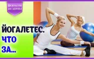 Отличие йоги от пилатеса. Разница между пилатесом и йогой. раунд — психоэмоциональное состояние