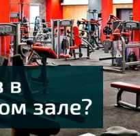 Первый раз в тренажерный зал: с чего начать? Пошаговый гид новичка. Фитнес — простой способ быть в форме