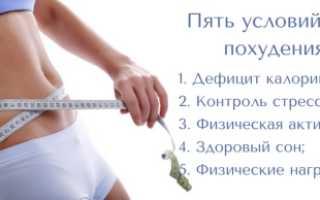 Можно ли похудеть только занимаясь спортом. Если не заниматься спортом, можно ли похудеть? Ставим перед собой достижимую цель по снижению веса