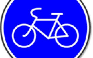 Какой знак запрещает движение на велосипеде. ПДД для велосипедистов: требования и обязанности. Знак для строгого исполнения