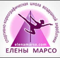 Студия елены марсо новослободская. Школа танцев елены марсо — спортивно-хореографическая школа воздушной акробатики. Здесь стоят профессиональные пилоны для танцев от компании POLE4YOU