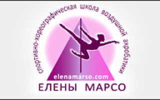 Школа елены марсо на новослободской. Школа pole dance Елены Марсо. Школа танцев Елены Марсо — Спортивно-хореографическая школа воздушной акробатики