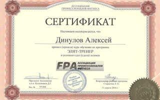 Международный сертификат тренера по фитнесу. Сертификаты тренера по фитнесу