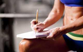 Электронный дневник для тренировок. Личный опыт: выбираем лучшее приложение для ведения дневника тренировок. Электронный дневник тренировок
