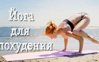 Что лучше фитнес или йога для похудения. Что лучше выбрать для похудения фитнес или йогу? Отсутствие риска получения травмы