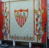 Севилья столица какой страны. Футбольный клуб севилья. События в Севилье