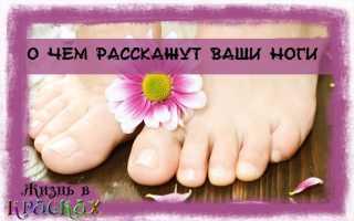 Пальцы на ногах значение у мужчин. Значение линий стопы. О чем расскажут ваши ноги