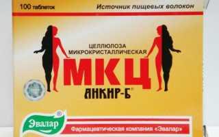 Мкц помогает ли похудеть. МКЦ для похудения: эффективность, инструкция, рекомендации. В качестве пищевой добавки