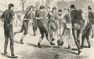 Футбол история возникновения и правила игры кратко. Как зародился футбол. История футбола