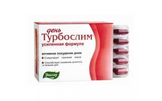 Помогают ли таблетки турбослим для похудения. Турбослим для похудения: какой препарат самый эффективный? Продукты для контроля веса