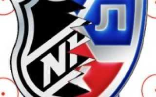 Что круче нхл или кхл. КХЛ или НХЛ? Занимательная математика