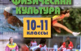 Лях зданевич физическая культура 1 11