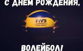Открытки с днем рождения волейбол. День рождения волейбола — дата, поздравления, стихи, проза, смс