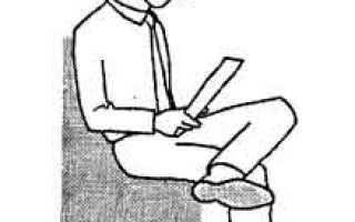 Язык телодвижений: Все внимание на ноги! Жест — американская четвёрка (нога на ногу — обхватывание ноги)