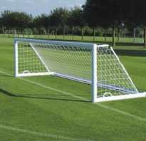 Размер футбольных ворот в большом. Футбольные ворота: конструкция и разновидности. Размеры и размещение стандартных конструкций