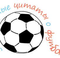 Цитаты футболистов и тренеров о футболе. Цитаты про футбол