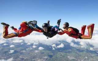 Что такое скайдайвинг кратко. Скайдайвер – это кто такой, или почему люди прыгают с парашютом? Положительные эмоции небесного прыжка