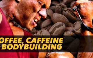 Чем полезен кофеин бензоат натрия в бодибилдинге. Как употреблять кофеин, чтобы улучшить спортивные результаты