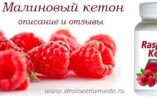 Малиновый кетон вред. Отзывы о таблетках «Raspberry Ketone» для похудения и состав средства. Что представляет собой кетон малины