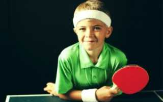 Настольный теннис для детей. Чем полезен настольный теннис для детей и взрослых