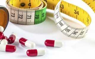 Препараты для расщепления жира в организме. Как похудеть с помощью жиросжигающих таблеток? Препараты для сжигания жира